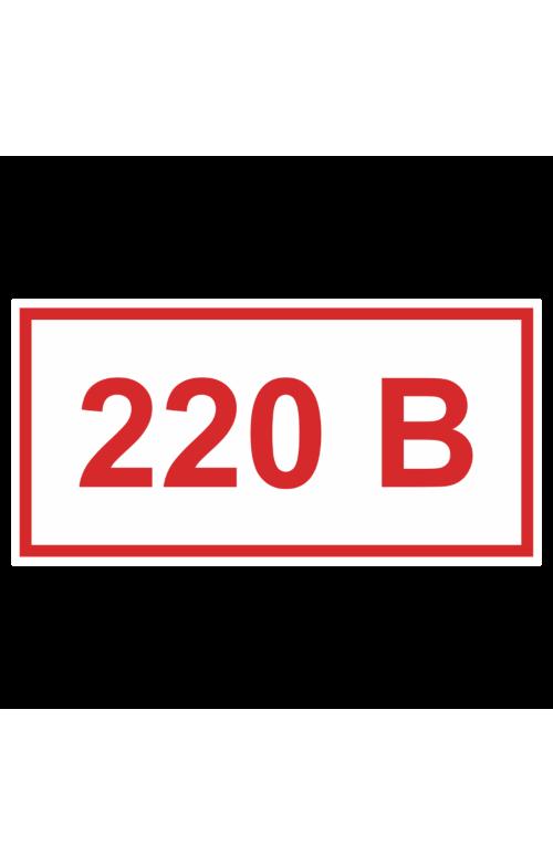 494Знаки электробезопасности