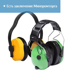 4964Средства защиты слуха с заключением Минпромторга